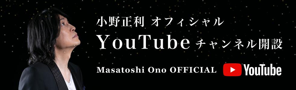 小野正利オフィシャルyoutubeチャンネル開設